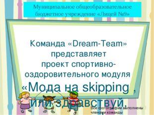 Команда «Dream-Team» представляет проект спортивно-оздоровительного модуля «М