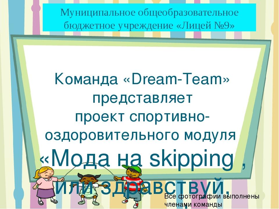 Команда «Dream-Team» представляет проект спортивно-оздоровительного модуля «М...