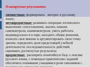 Планируемые результаты: личностные: формировать интерес к русскому языку; мет
