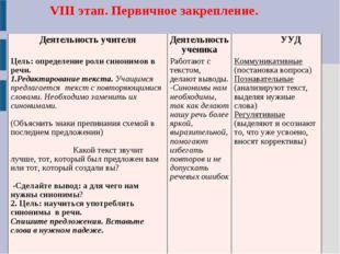 VIII этап. Первичное закрепление. Деятельность учителяДеятельность ученика
