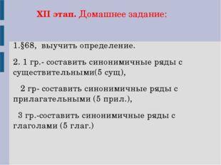 XII этап. Домашнее задание: 1.§68, выучить определение. 2. 1 гр.- составить с