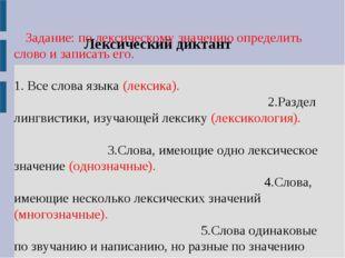 Лексический диктант Задание: по лексическому значению определить слово и запи