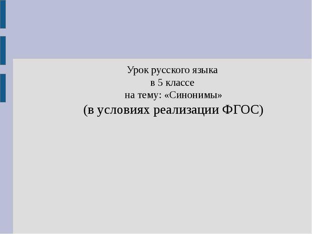 Урок русского языка в 5 классе на тему: «Синонимы» (в условиях реализации ФГ...