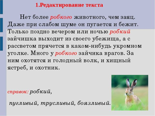 1.Редактирование текста Нет более робкого животного, чем заяц. Даже при слаб...