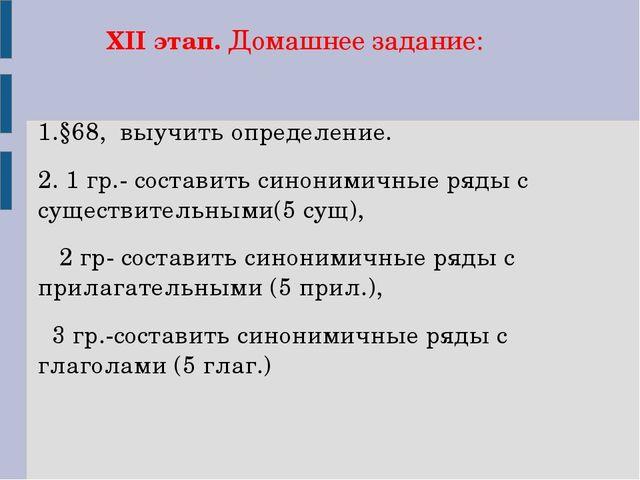 XII этап. Домашнее задание: 1.§68, выучить определение. 2. 1 гр.- составить с...