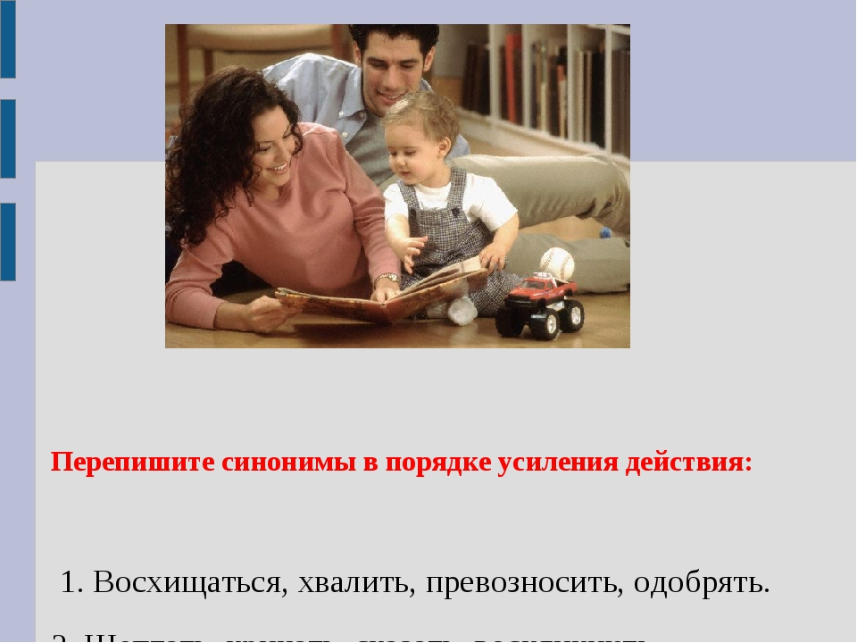 Перепишите синонимы в порядке усиления действия: 1. Восхищаться, хвалить, пр...
