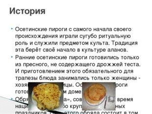 Осетинские пироги с самого начала своего происхождения играли сугубо ритуальн
