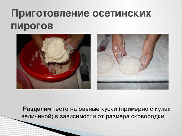Приготовление осетинских пирогов Разделим тесто на равные куски (примерно с к...