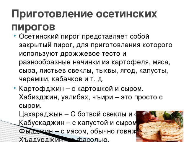 Осетинский пирог представляет собой закрытый пирог, для приготовления которог...