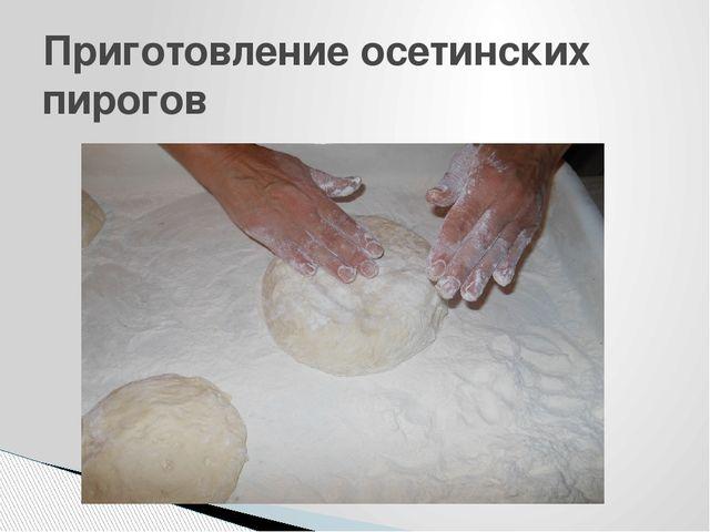 Приготовление осетинских пирогов