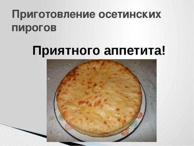 Приготовление осетинских пирогов Приятного аппетита!