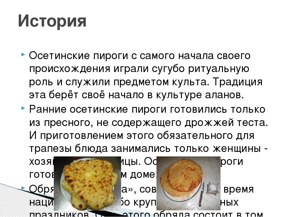 Осетинские пироги с самого начала своего происхождения играли сугубо ритуальн...