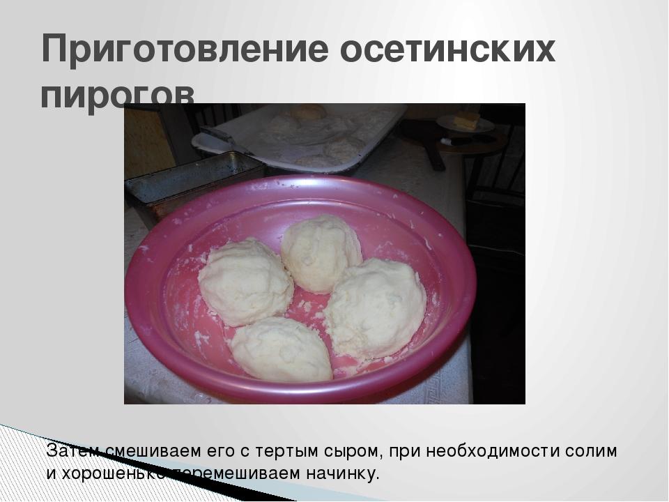 Приготовление осетинских пирогов Затем смешиваем его с тертым сыром, при необ...