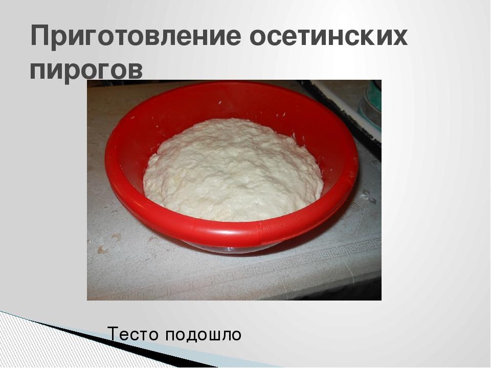 Приготовление осетинских пирогов Тесто подошло