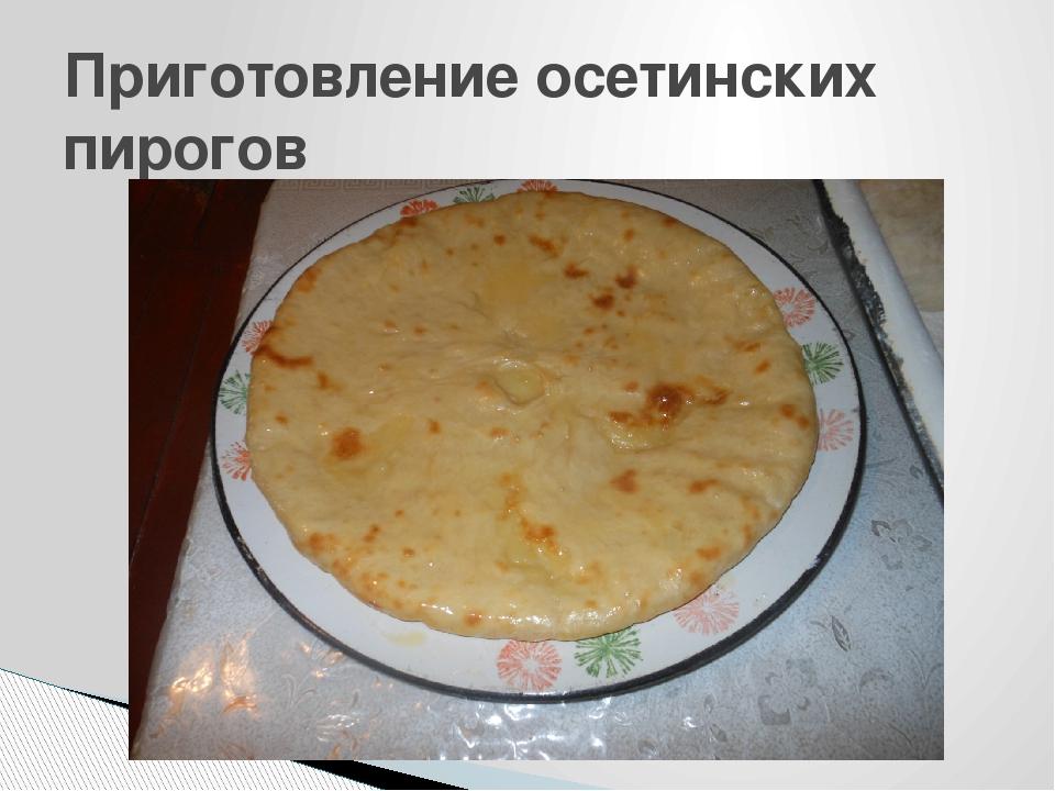 Осетинские пироги на сковороде рецепты с пошагово