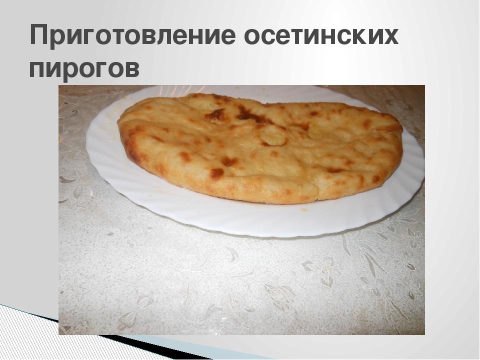 Осетинские пироги рецепты пошагово с сыром и творогом