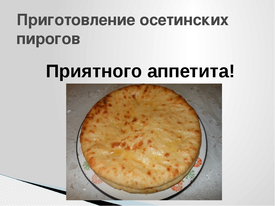 Рецепты приготовления осетинского пирога