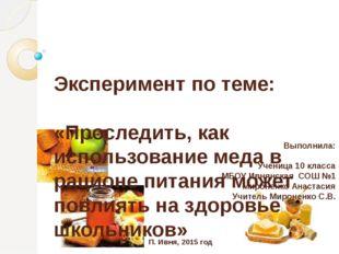 Эксперимент по теме: «Проследить, как использование меда в рационе питания мо
