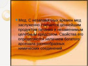 Мед. С незапамятных времен мед заслуженно считается ценнейшим продуктом пита