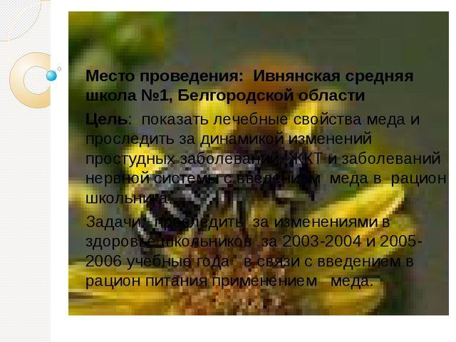 Место проведения: Ивнянская средняя школа №1, Белгородской области Цель: пока...