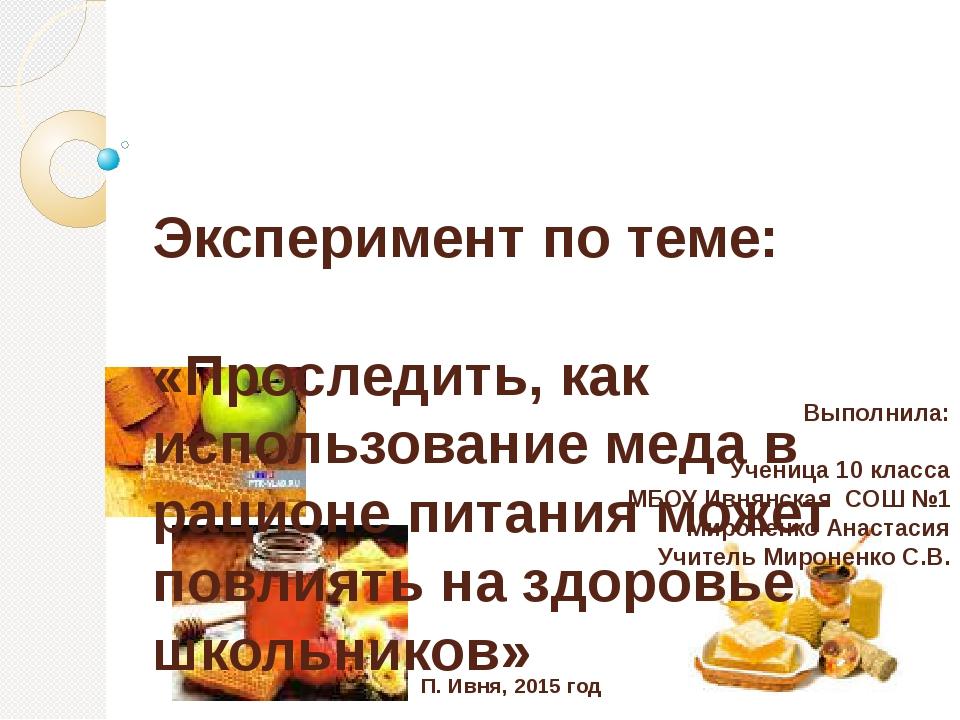 Эксперимент по теме: «Проследить, как использование меда в рационе питания мо...