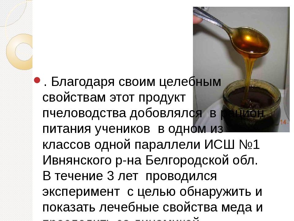 . Благодаря своим целебным свойствам этот продукт пчеловодства добовлялся в р...