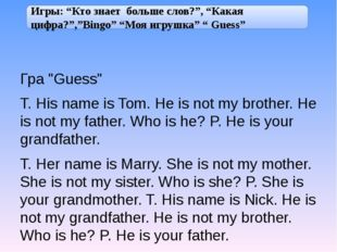 """Гра """"Guess"""" Т. His name is Tom. He is not my brother. He is not my father. W"""