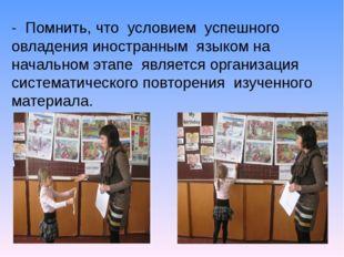 - Помнить, что условием успешного овладения иностранным языком на начальном э