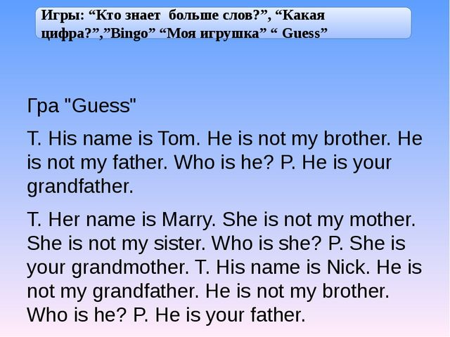"""Гра """"Guess"""" Т. His name is Tom. He is not my brother. He is not my father. W..."""