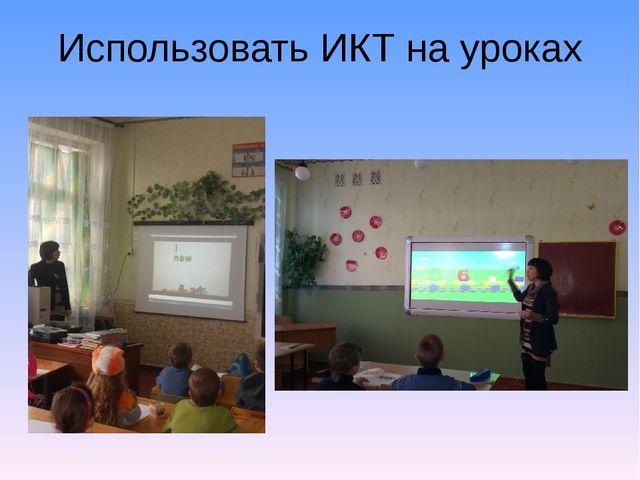 Использовать ИКТ на уроках
