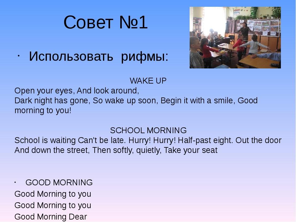 Совет №1 Использовать рифмы: WAKE UP Open your eyes, And look around, Dark ni...