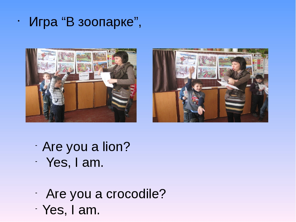 """Игра """"В зоопарке"""", Are you a lion? Yes, I am. Are you a crocodile? Yes, I am."""