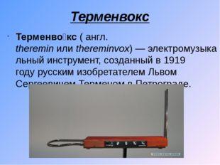 Терменвокс Терменво́кс( англ. thereminилиthereminvox)—электромузыкальный