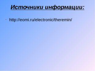 Источники информации: http://eomi.ru/electronic/theremin/