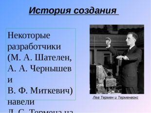 История создания Некоторые разработчики (М.А.Шателен, А.А.Чернышев и В.Ф