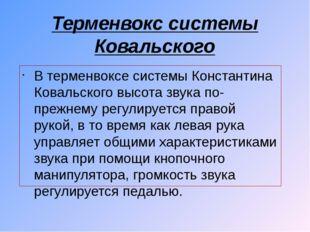Терменвокс системы Ковальского В терменвоксе системы Константина Ковальского