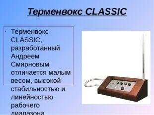 Терменвокс CLASSIC Терменвокс CLASSIC, разработанный Андреем Смирновым отлича