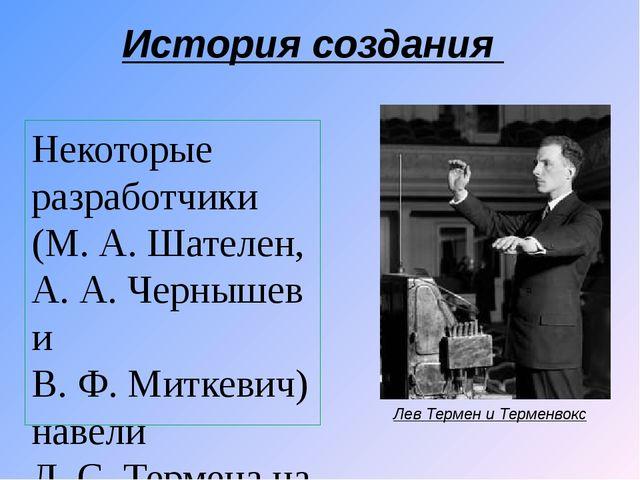История создания Некоторые разработчики (М.А.Шателен, А.А.Чернышев и В.Ф...