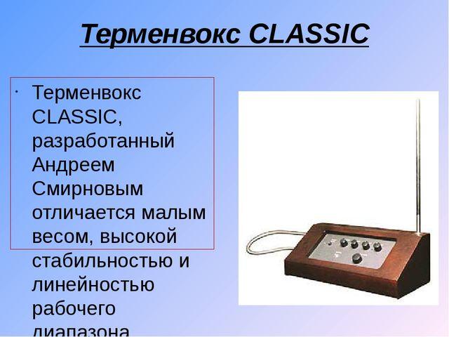 Терменвокс CLASSIC Терменвокс CLASSIC, разработанный Андреем Смирновым отлича...