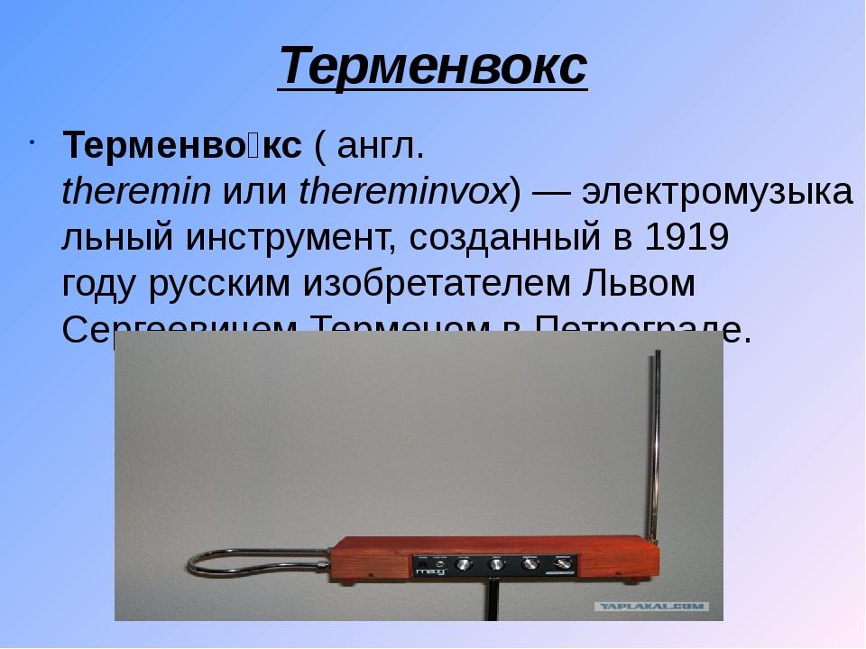 Терменвокс Терменво́кс( англ. thereminилиthereminvox)—электромузыкальный...