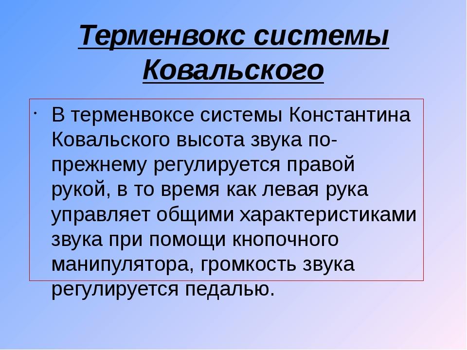 Терменвокс системы Ковальского В терменвоксе системы Константина Ковальского...