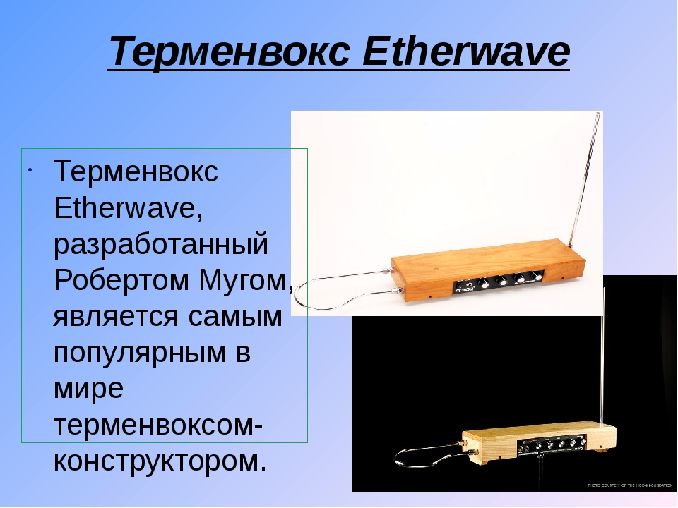 Терменвокс Etherwave Терменвокс Etherwave, разработанный Робертом Мугом, явля...