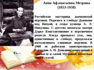 Анна Афанасьевна Мезрина (1853-1938) Российская мастерица дымковской игрушки.