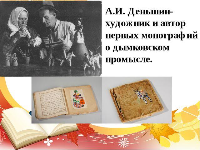 А.И. Деньшин- художник и автор первых монографий о дымковском промысле.