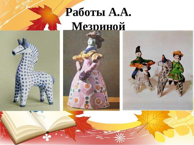 Работы А.А. Мезриной