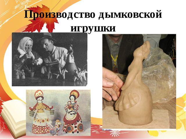 Производство дымковской игрушки
