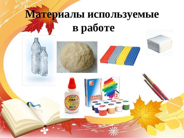 Материалы используемые в работе
