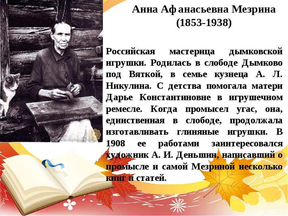 Анна Афанасьевна Мезрина (1853-1938) Российская мастерица дымковской игрушки....