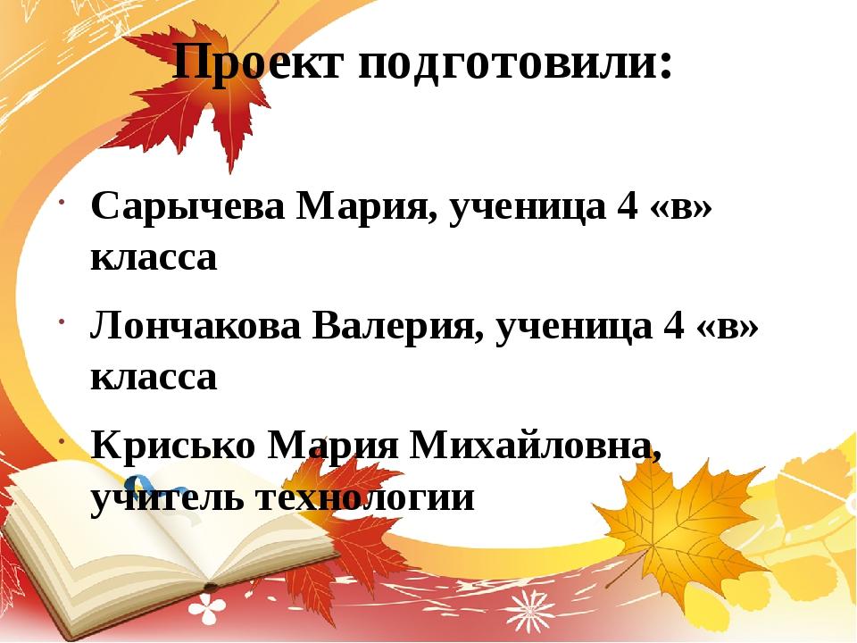Сарычева Мария, ученица 4 «в» класса Лончакова Валерия, ученица 4 «в» класса...