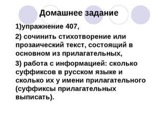 1)упражнение 407, 2) сочинить стихотворение или прозаический текст, состоящи